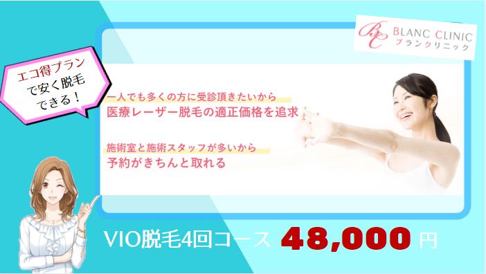 ブランクリニック東京VIO紹介画像