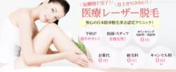 広尾プライム皮膚科リンク前画像2