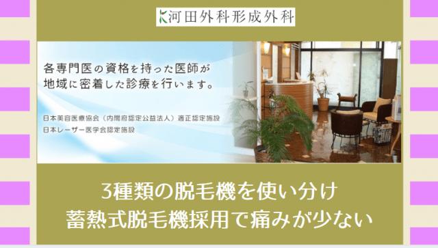 河田外科形成外科紹介画像