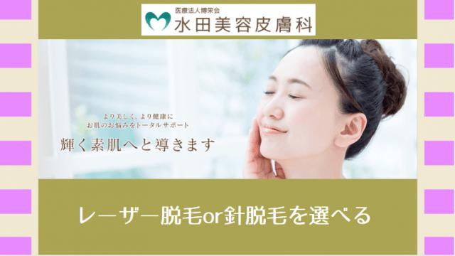水田美容皮膚科紹介画像