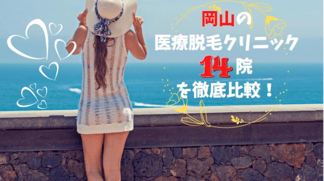 岡山の医療脱毛クリニック14院を徹底比較!