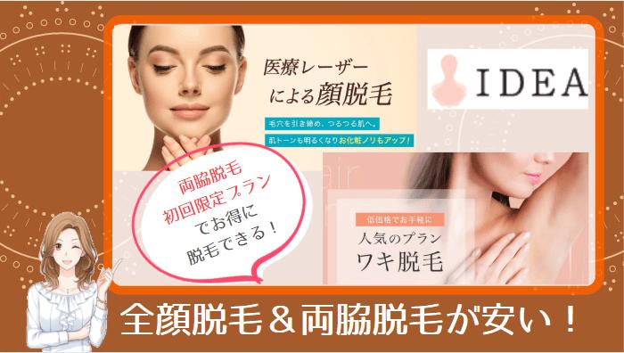 イデア美容皮膚科クリニック船橋顔&脇紹介画像