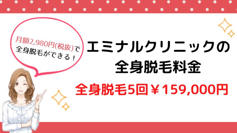 エミナルクリニック梅田院月額制