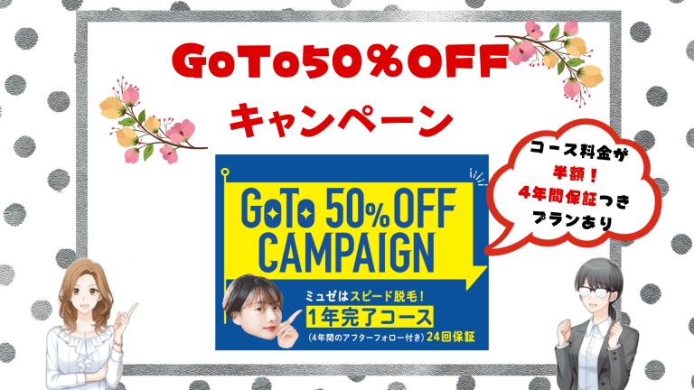 ミュゼGoTo50%OFFキャンペーン