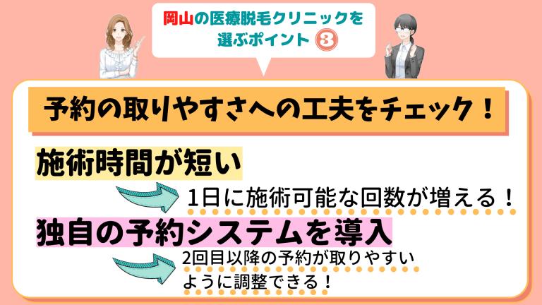 岡山の医療脱毛クリニックを選ぶポイント3