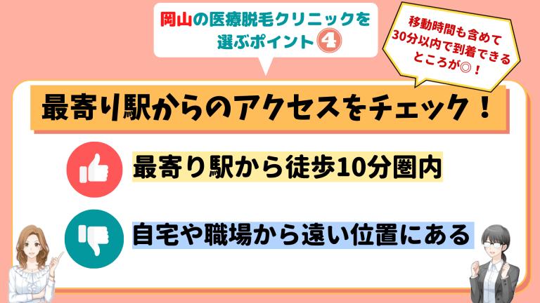 岡山の医療脱毛クリニックを選ぶポイント4