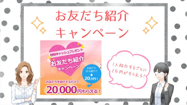 """恋肌お友だち紹介キャンペーン"""""""