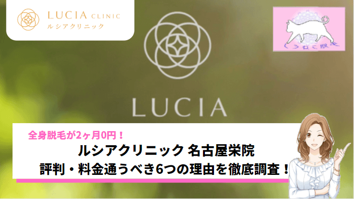 ルシアクリニック名古屋栄