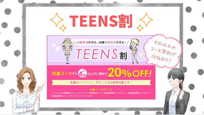TEENS割