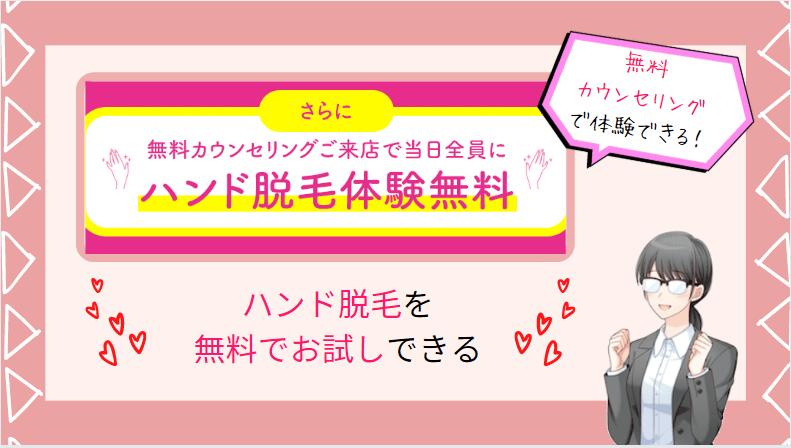 キレイモ魅力8