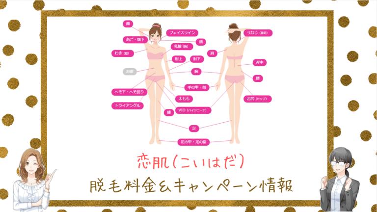 恋肌の脱毛料金&キャンペーン情報