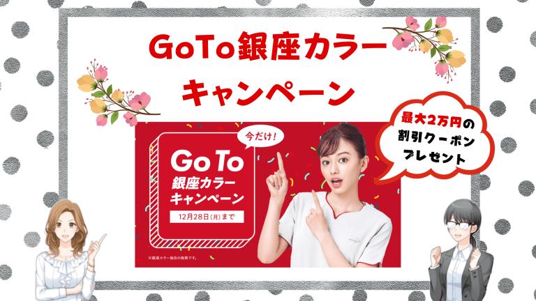 GoTo銀座カラーキャンペーン