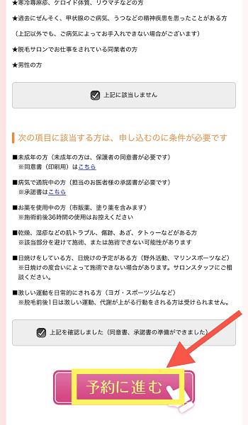恋肌無料カウンセリング予約2