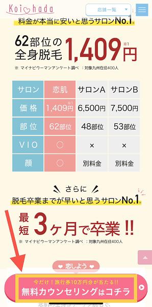 恋肌無料カウンセリング予約1