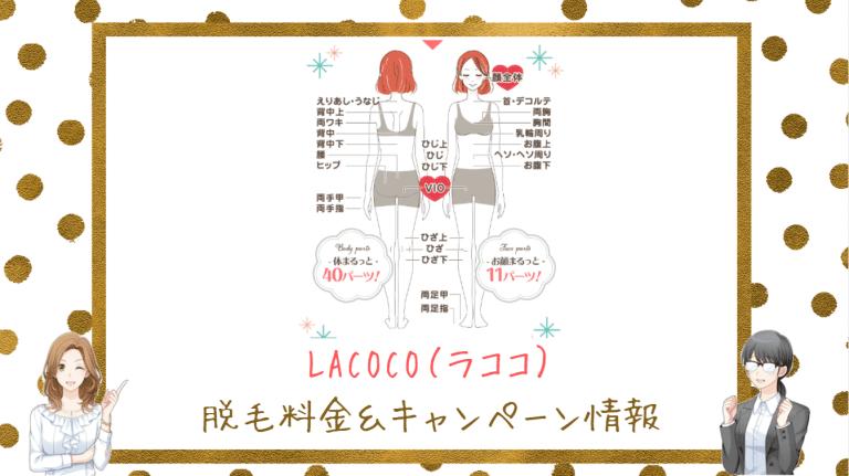 LACOCOの料金・キャンペーン情報