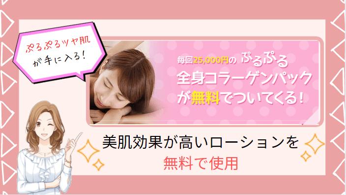 恋肌の魅力3