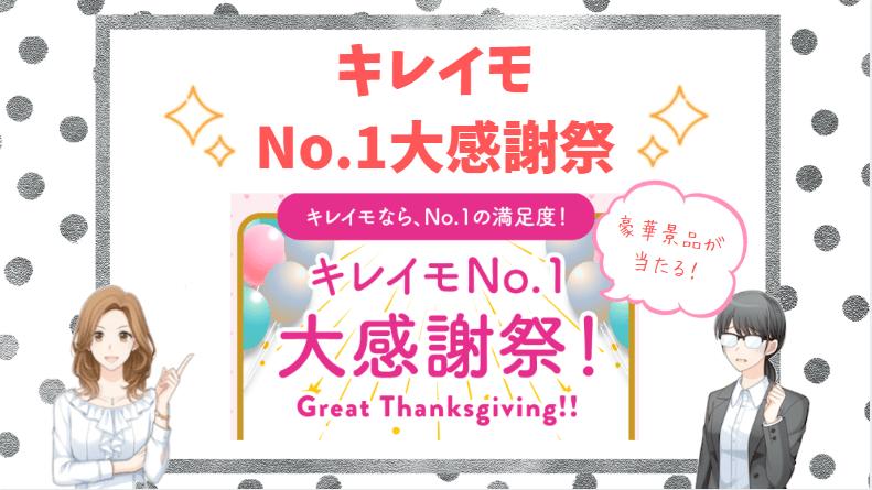キレイモNo.1大感謝祭