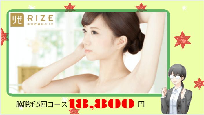 リゼクリニック盛岡脇紹介画像