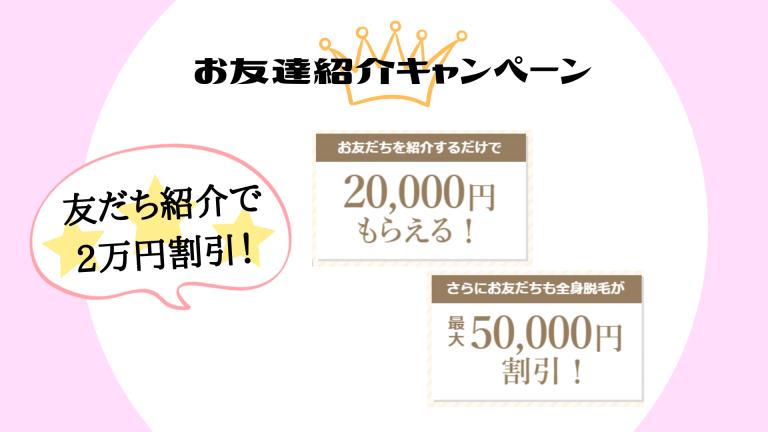 エミナルクリニックキャンペーン・割引1