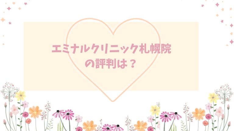エミナルクリニック札幌院口コミ評判