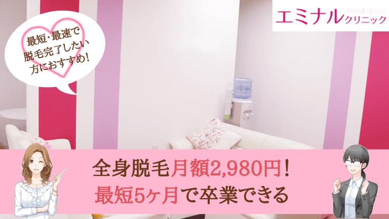 エミナルクリニック紹介画像