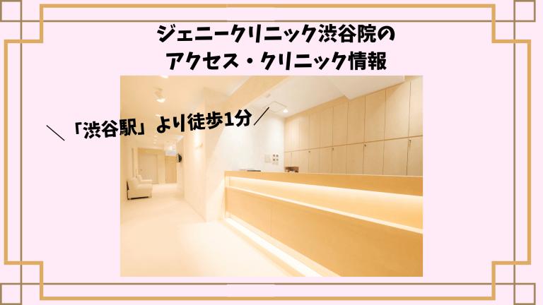 ジェニークリニック渋谷院アクセス