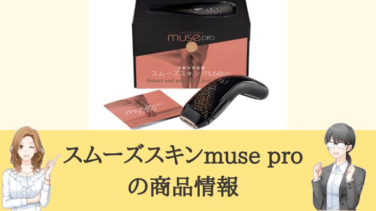 スムーズスキンmuse proの商品情報