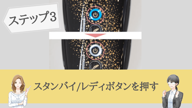 スムーズスキンmuse pro使用方法3