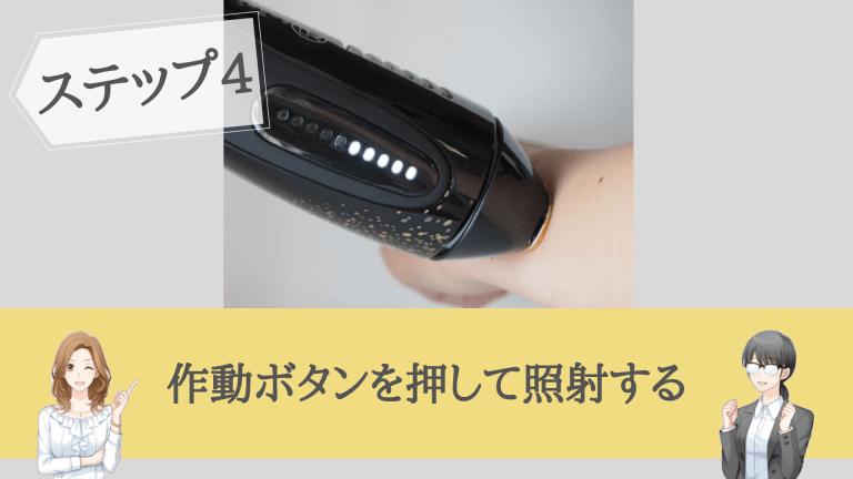 スムーズスキンmuse pro使用方法4