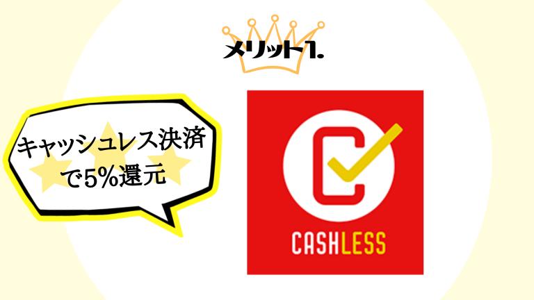 スムーズスキンmuse pro公式サイト購入メリット1