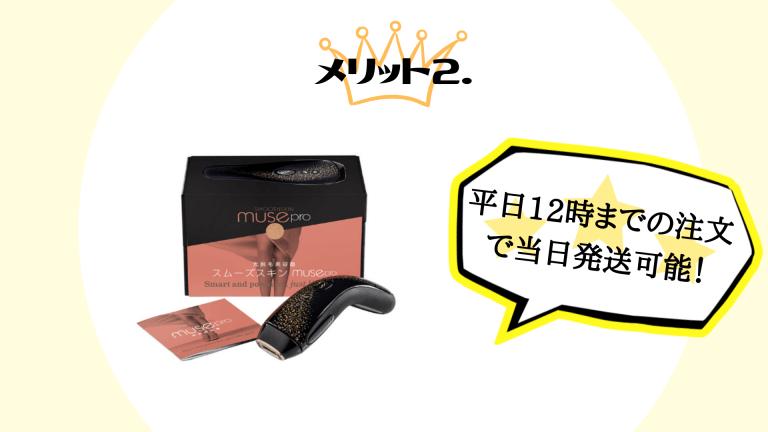 スムーズスキンmuse pro公式サイト購入メリット2