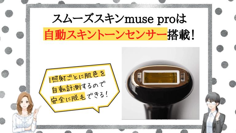 スムーズスキンmuse pro魅力2