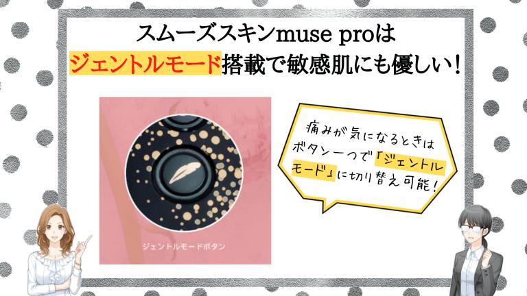 スムーズスキンmuse pro魅力3