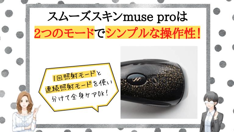 スムーズスキンmuse pro魅力4