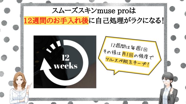 スムーズスキンmuse pro魅力5