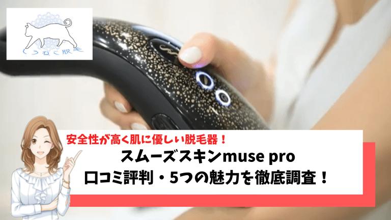スムーズスキンmuse pro