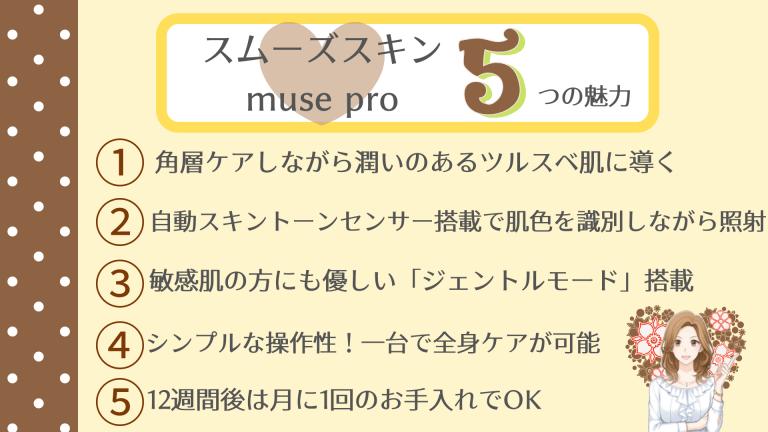 スムーズスキンmuse pro5つの魅力