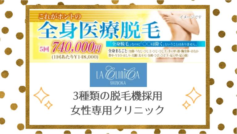 ラ・クリニカ シズオカ紹介画像