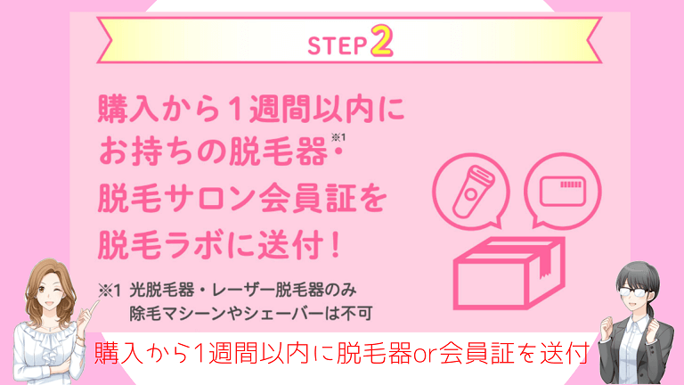 乗り換え割手順2