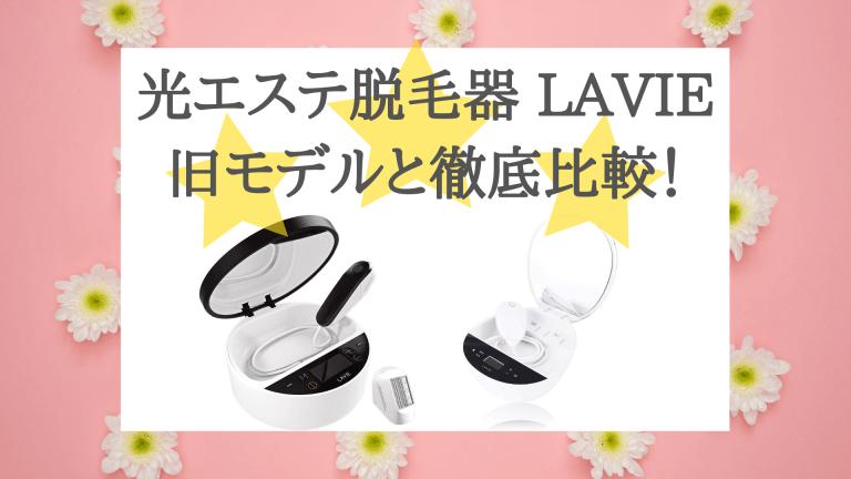 光エステ脱毛器LAVIEと旧モデルを徹底比較!