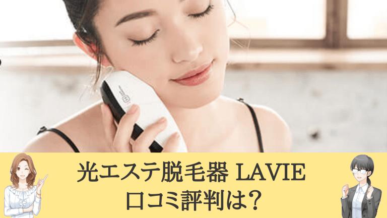 光エステ脱毛器LAVIEの口コミ評判
