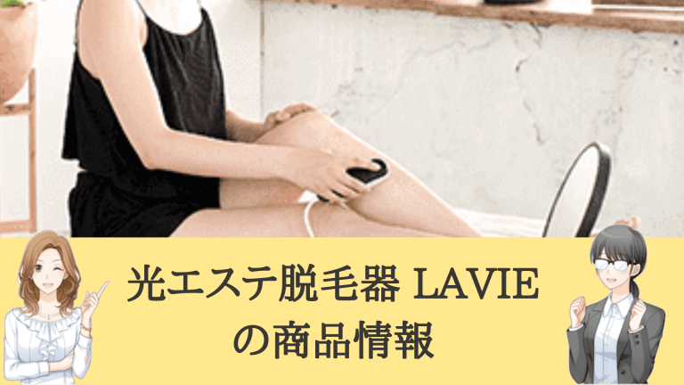 光エステ脱毛器LAVIEの商品情報