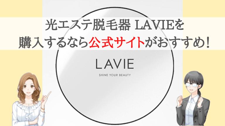 光エステ脱毛器LAVIEの購入は公式サイトがおすすめ