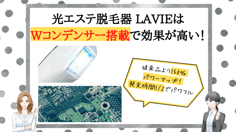 光エステ脱毛器LAVIE魅力1