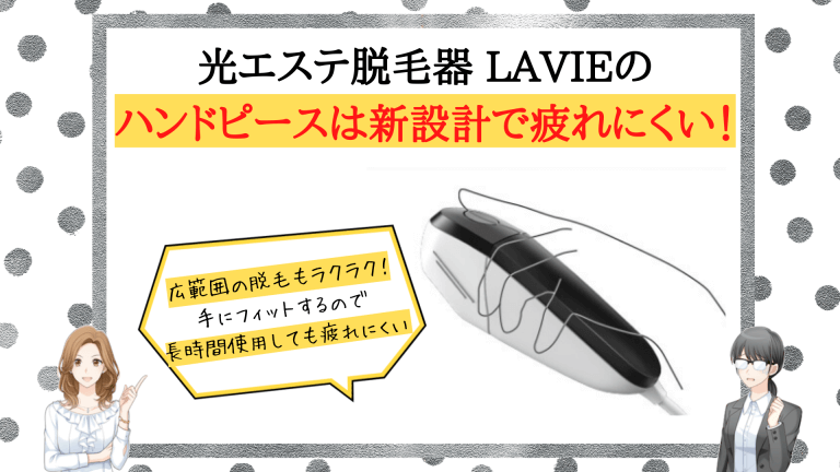 光エステ脱毛器LAVIE魅力2