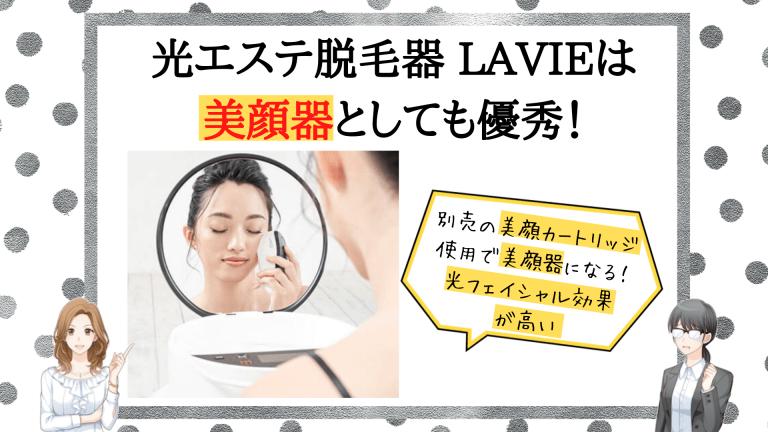 光エステ脱毛器LAVIE魅力3