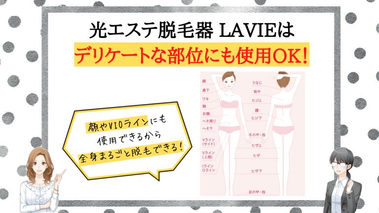 光エステ脱毛器LAVIE魅力4