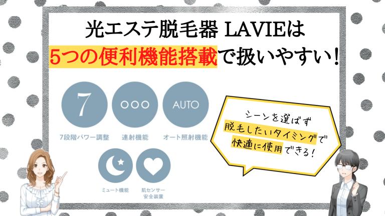 光エステ脱毛器LAVIE魅力5
