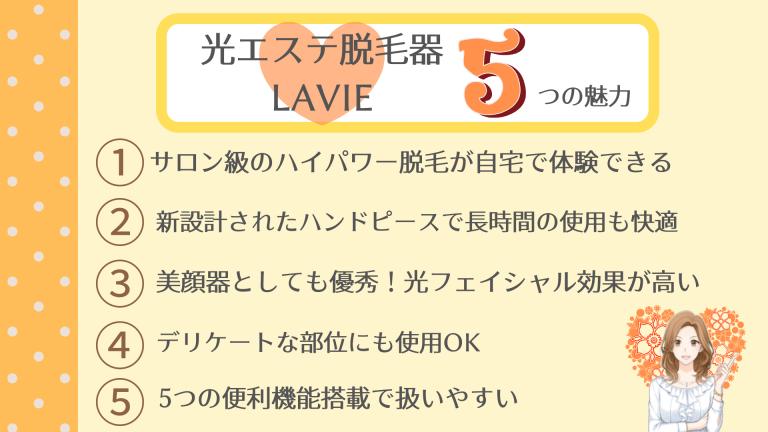 光エステ脱毛器LAVIE5つの魅力
