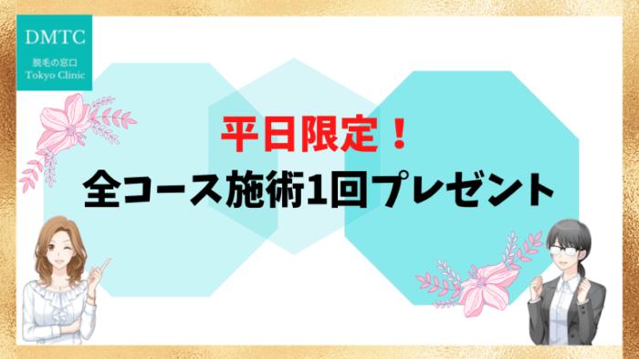 東京脱毛クリニック平日限定キャンペーン